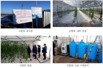신북방지역에'한국형 스마트팜 패키지'수출 시작