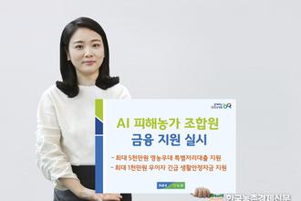 농협 상호금융, AI 피해농가 금융지원에 총력지원키로