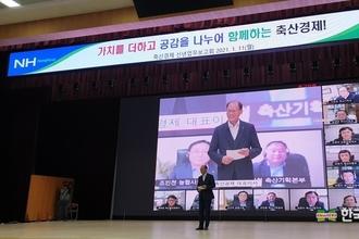 '희망축산·행복 축산 랜선 공유대회'