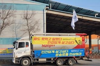 """""""선진사료와 화물연대 운송료 30인상 싸움에 애꿎은 축산농가 멍들어!"""""""
