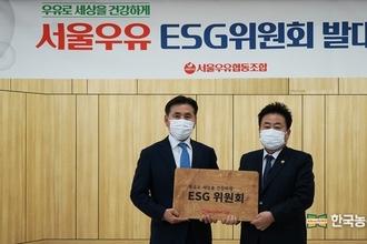 서울우유협동조합, 유업계 최초 'ESG위원회' 출범