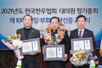 전국한우협회장에 김삼주 후보 뽑혀!