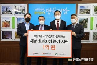 호반그룹과 대아청과(주), 해남지역 '한파피해 복구지원금' 쾌척