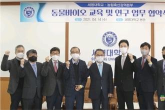 농림축산검역본부-세명대학교 업무협약 체결