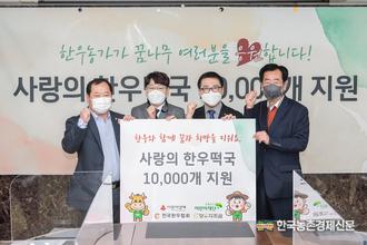 어려운 결식아동에 '한우떡국' 돌린 한우농가들 화제