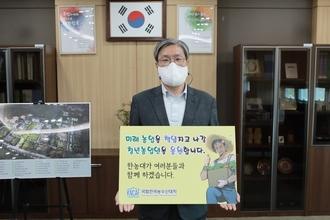 한농대 조재호 총장, 청년 농업인 육성 확대 위한 응원 챌린지 동참