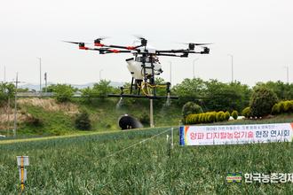 디지털농업으로 노지작목 생산성 높인다