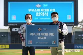 우유자조금, 두산베어스와 '우유의 날 기념 이벤트' 개최