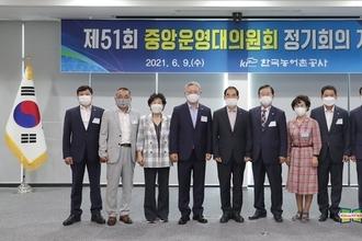 농어촌공사 제51회 중앙운영대의원회 개최