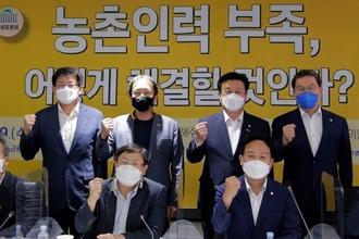 서삼석 의원, '농촌인력 부족,어떻게 해결할 것인가?' 토론회 개최