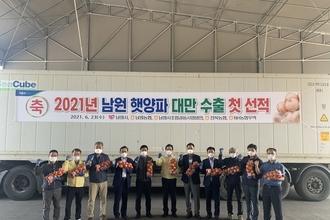 NH농협무역, '남원 양파' 대만 시장 개척!