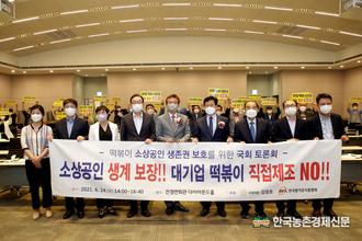 떡볶이 소상공인 생존권 보호 토론회 열려