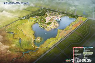 '국립새만금수목원' 입찰 설명회 8월하순