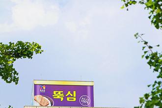"""목우촌 """"종합축산식품회사로 도약 할 것"""""""