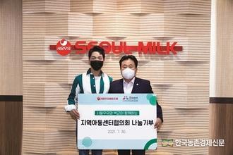 서울우유 '사회공헌활동' 눈길