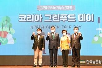 저탄소 식생활 확산 캠페인...'코리아 그린푸드데이'