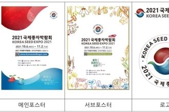 '국제종자박람회' 10월 6일부터 개최
