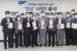 농협사료, 프리미엄 송아지사료 신제품 '진심 시리즈' 눈길