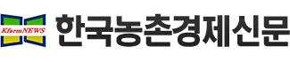 한국농촌경제신문